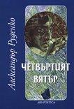 Четвъртият вятър - Александър Руденко -