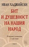 Бит и душевност на нашия народ - том 1 - Иван Хаджийски - книга
