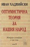 Избрани съчинения в три тома - том 2 :  Оптимистична теория за нашия народ - Иван Хаджийски - книга