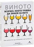 Виното - всичко, което трябва да знаем за него - Катрин Кол -