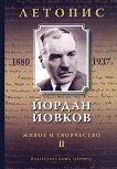 Йордан Йовков: летопис - част 2 - Сия Атанасова, д-р Кремена Митева -