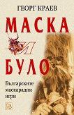 Маска и було - българските маскарадни игри - книга
