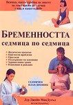 Бременността седмица по седмица - Д-р Джейн МакДугъл - книга