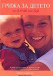 Грижа за детето за начинаещи - Джун Томпсън - книга
