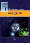 Помагало по електротехника за 9. клас - Николина Атанасова -