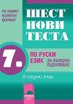 Шест нови теста по руски език за външно оценяване в 7. клас : По новия изпитен формат - Анна Атанасова, Христина Грозданова -