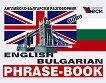 English-Bulgarian phrase-book : Английско-български разговорник -