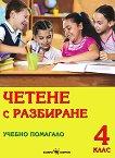 Четене с разбиране. Учебно помагало за 4. клас - Дарина Йовчева, Маргрета Тенекеджиева -