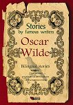 Stories by famous writers: Oscar Wilde - Bilingual stories - книга
