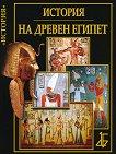 История на Древен Египет - Мария Арабаджиева, Борис Александров -
