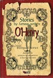 Stories by famous writers: O. Henry - Bilingual stories - O. Henry - помагало