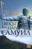 Векът на цар Самуил - Пламен Павлов -