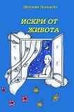 Искри от живота - стихове - Цветанка Цинцарска -