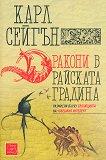 Дракони в райската градина - Карл Сейгън - книга