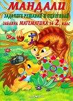 Мандали - забавна математика  за 2. клас - Дарина Йовчева -
