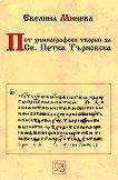 Пет химнографски творби за Св. Петка Търновска - Евелина Минева -