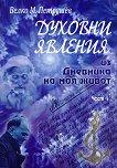 Духовни явления - Из дневника на моя живот - Велко М. Петрушев - книга