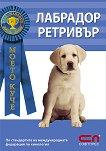 Моето куче: Лабрадор Ретривър - Нона Килгор Бауер -