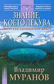 Знание, което лекува - Владимир Муранов -