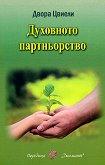 Духовното партньорство - Двора Цвиели -