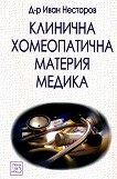 Клинична хомеопатична материя медика - д-р Иван Несторов -
