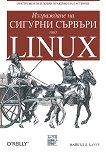 Изграждане на сигурни сървъри под Linux - Майкъл Д. Бауер -