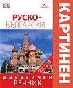 Руско-български двуезичен картинен речник -