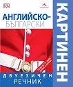 Английско-български двуезичен картинен речник -