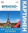 Френско-български двуезичен картинен речник -