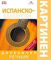 Испанско-български двуезичен картинен речник -