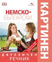 Немско-български двуезичен картинен речник - учебник