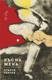 Късна жена - Станчо Пенчев - книга