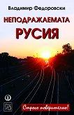 Неподражаемата Русия - Владимир Федоровски -