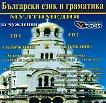 Praktische Bulgarische Sprache Multimedia - 2 CD : Български език и граматика за чужденци - 2 CD -