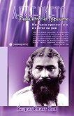 Учението на суфиите: Лечението - Хазрат Инаят Хан -