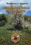Медоносните растения и пчелната паша в България - Валентин Г. Петков - книга