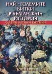 Най-големите битки в българската история -