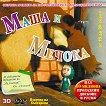 Маша и Мечока - диск 3 -