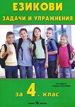 Езикови задачи и упражнения за 4. клас - помагало
