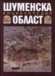 Енциклопедия: Шуменска област -