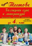 Български език и литература за 4. клас: Супер тестове - Иванушка Тодорова -