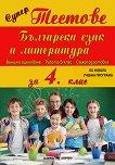 Български език и литература за 4. клас: Супер тестове - помагало