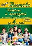 Човекът и природата за 4. клас: Супер тестове - Йорданка Косева - помагало