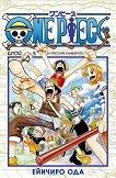 One Piece - Брой 5: За кого бие камбаната - Ейичиро Ода -