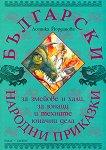 Български народни приказки за змейове и хали, за юнаци и техните юначни дела - Лозинка Йорданова -