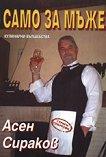 Само за мъже: Кулинарни вълшебства - Асен Сираков -