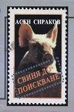Свиня до поискване - Асен Сираков - книга