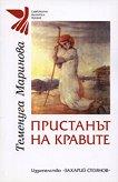 Пристанът на кравите - Теменуга Маринова -