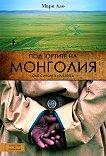 Под юртите на Монголия със синовете на степта - Марк Ало -