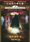 Господарката на седемте камъка - книга 2: Краят е вечен - книга